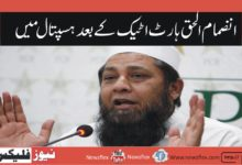 Inzamam-ul-Haq in hospital after heart attack
