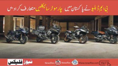 BMW Motorrad Introduces Four New Bikes in Pakistan