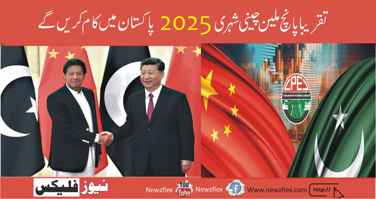 Almost 5 Million Chinese Will Find Work In Pakistan By 2025