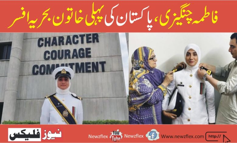 Fatima Changezi, the First Female Navy Officer of Pakistan