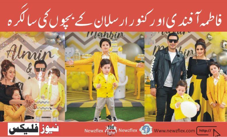 Birthday Bash Of Fatima Effendi And Kanwar Arsalan's Kids