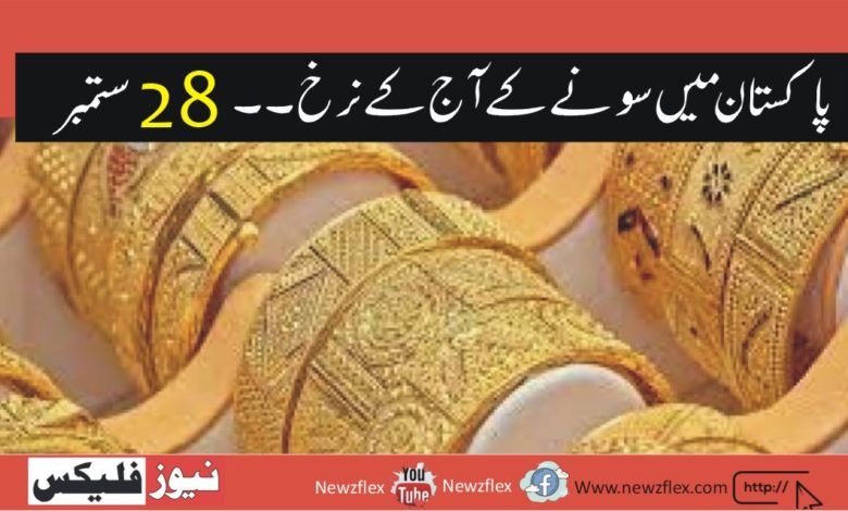Today's gold rates in Pakistan — 28 September 2021