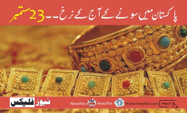 Today's gold rates in Pakistan — 23 September 2021