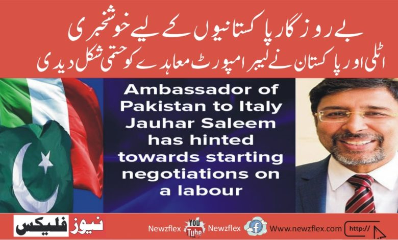 Job opportunities for Pakistanis to increase as Italy and Pakistan finalize a labour import accord