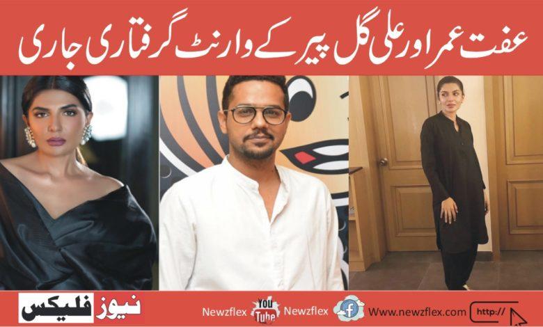 Arrest Warrants Issued For Iffat Omar & Ali Gul Pir