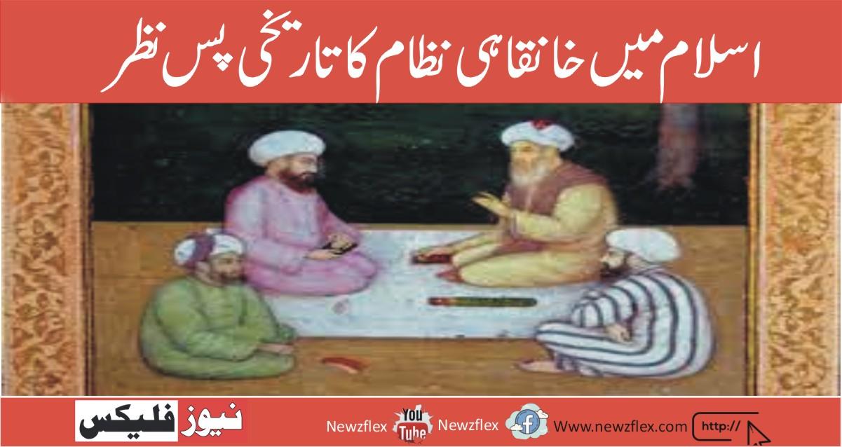 اسلام میں خانقاہی نظام کا تاریخی پس منظر