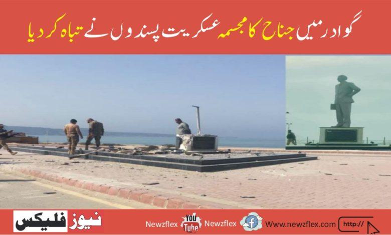 Jinnah's statue on Marine Drive in Gwadar was destroyed by BLF militants