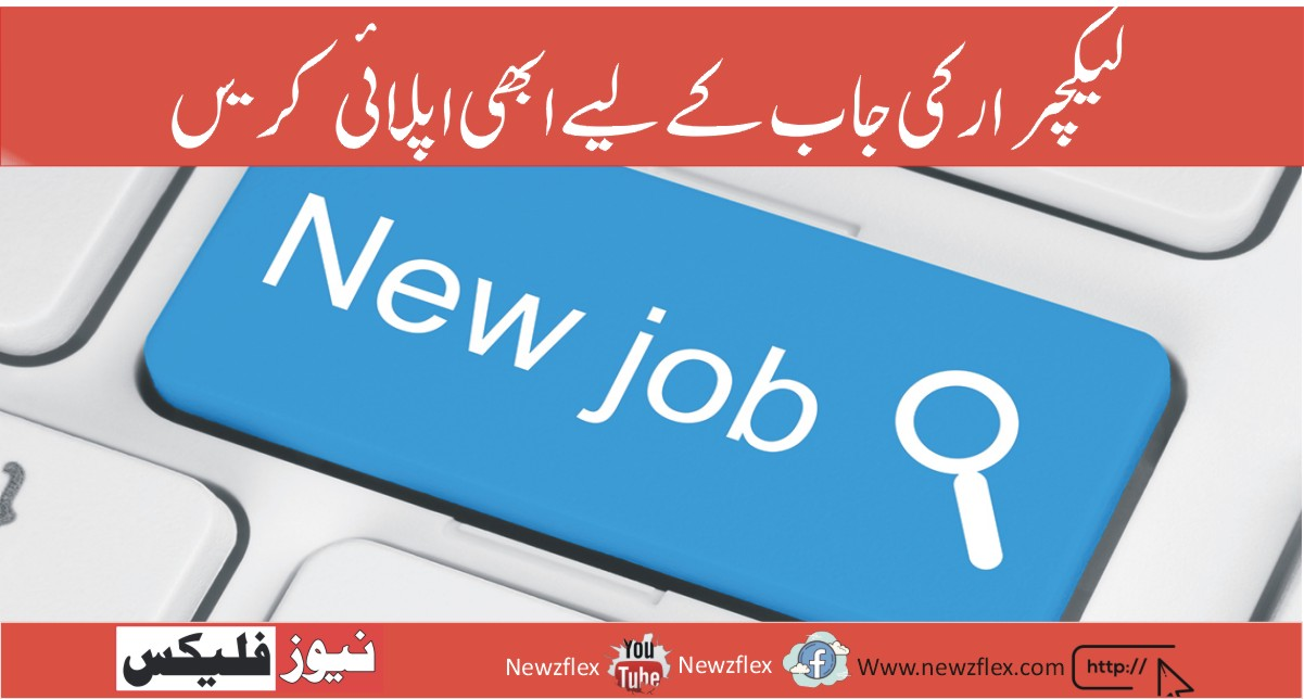 Cadet College Hassanabdal CCH Jobs 2021 for Lecturers