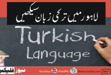 Learn Turkish Language In Lahore