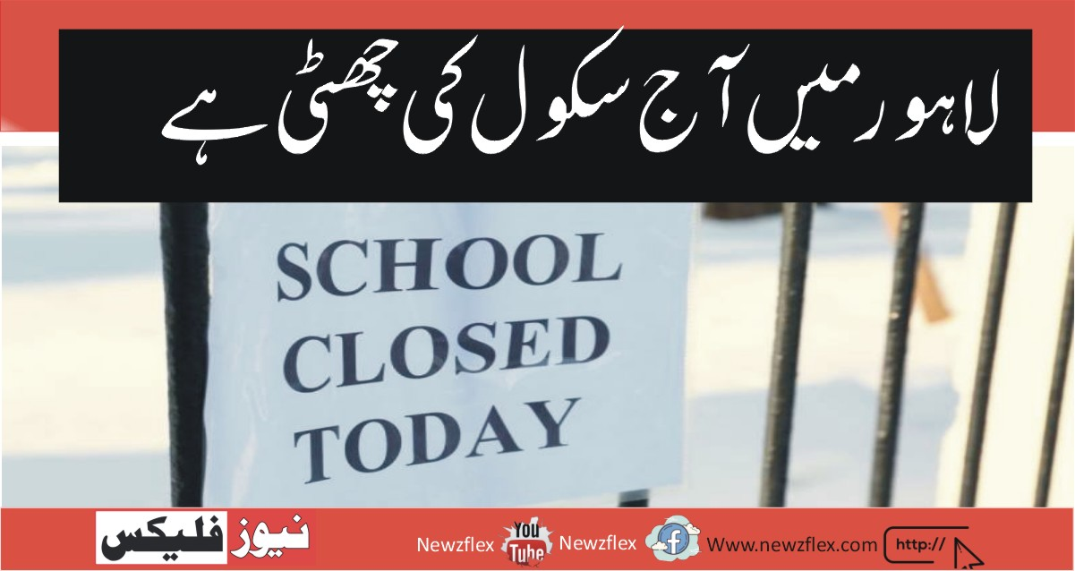 Today is a school holiday in Lahore