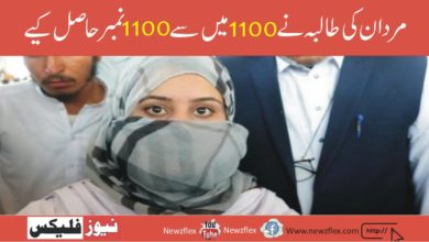 Girl From Mardan Student Received 1,100 Out Of 1,100 Marks