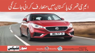 MG3 to Introduce in Pakistan, Anticipated to Reach Budget Car Market