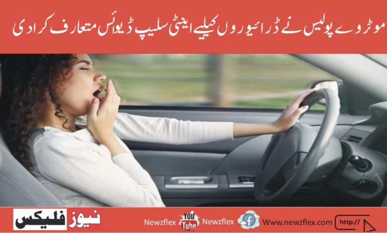 Motorway Police Introduces Anti-Sleep Device for Drivers
