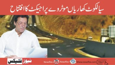 Sialkot-Kharian Motorway Project Promoting Connection With Industrial Area, Inaugurated By PM Imran Khan