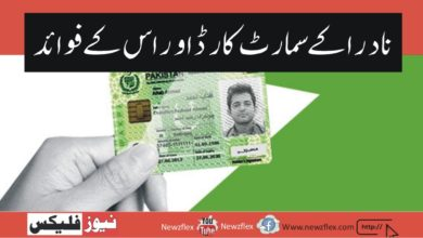 All About NADRA's Smart Card and Its Benefits