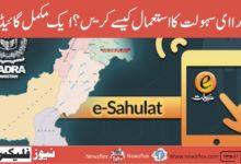 ؟How To Use NADRA E-Sahulat- A Complete Guide