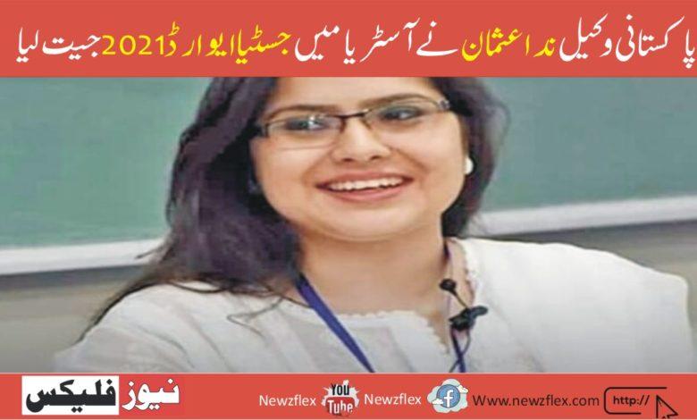 In Austria, Pakistani lawyer Nida Usman won Justitia Award 2021