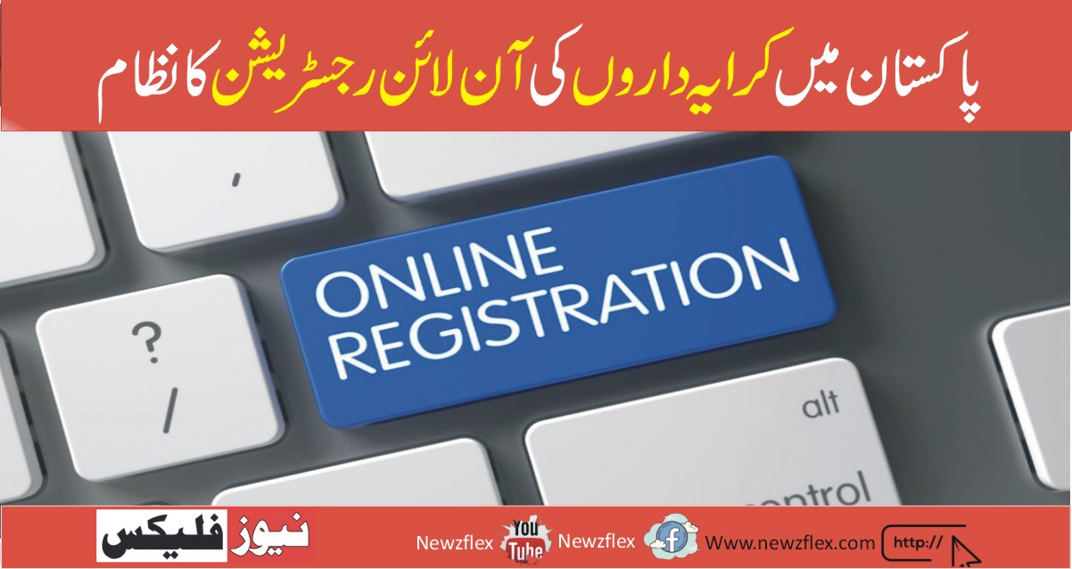 Online Tenants Registration System In Pakistan — A Step-by-step Guide