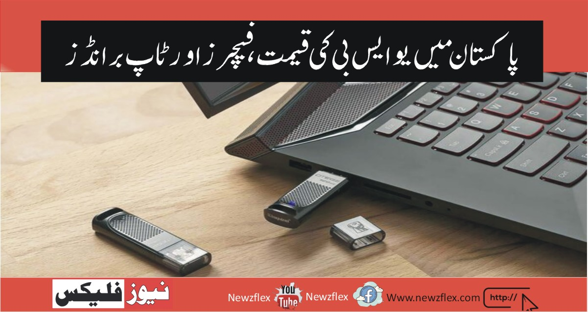 USB Price in Pakistan 2021-Top brands and Best USB Flash drive