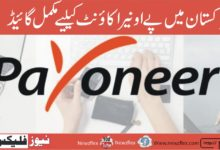 Payoneer in Pakistan: A Step by Step Guide For Payoneer Account
