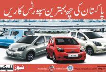 Top 6 Best Sports Cars in Pakistan