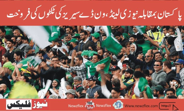 Ticket Sales for Pakistan vs New Zealand ODI Series to Start from Today