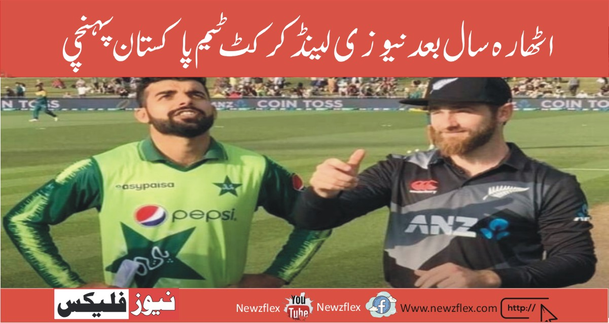 After 18 years, New Zealand cricket team arrives in Pakistan