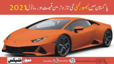 Latest Lamborghini Price and Models in Pakistan 2021