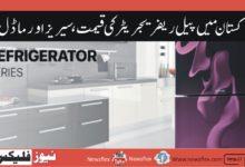 PEL Refrigerator Price in Pakistan 2021-Top PEL Refrigerator Series and Models