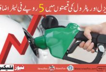 Diesel And Petrol Prices Increased By Rs5 Per Litre