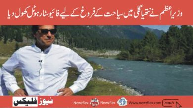 PM Imran Khan opened Nathiagali's first five-star hotel in order to enhance tourism
