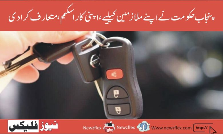 Punjab Govt. Set to Introduce Own-a-Car Scheme for its Employees
