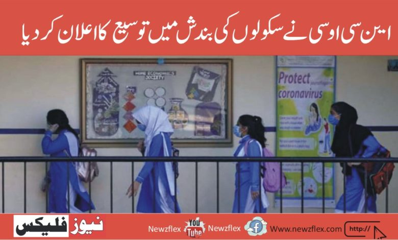 NCOC Announces Extension in School Closure in Punjab, KP and Islamabad