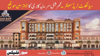 Sialkot Trade Center – Perfect Avenue For Commercial Investment