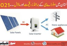 Solar AC price in Pakistan 2021- Top brands and Latest models