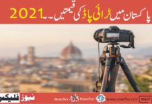 Tripod price in Pakistan 2021- Best tripods for mobiles and cameras