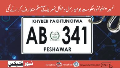 KP Govt to Introduce Universal Vehicle Number Plate System