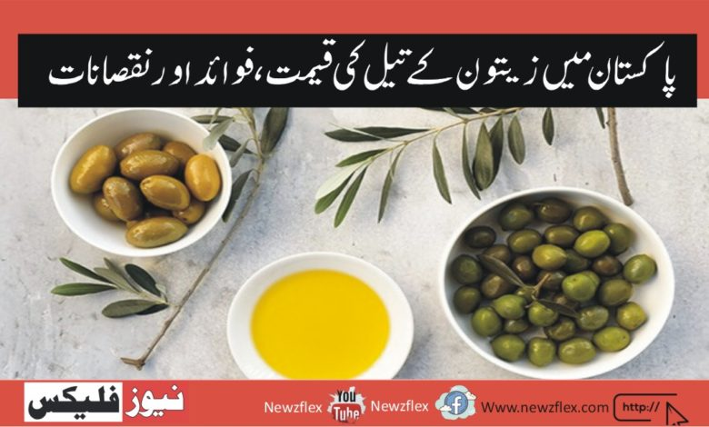 Olive Oil Price in Pakistan 2021- Best Olive oil with Pros and Cons