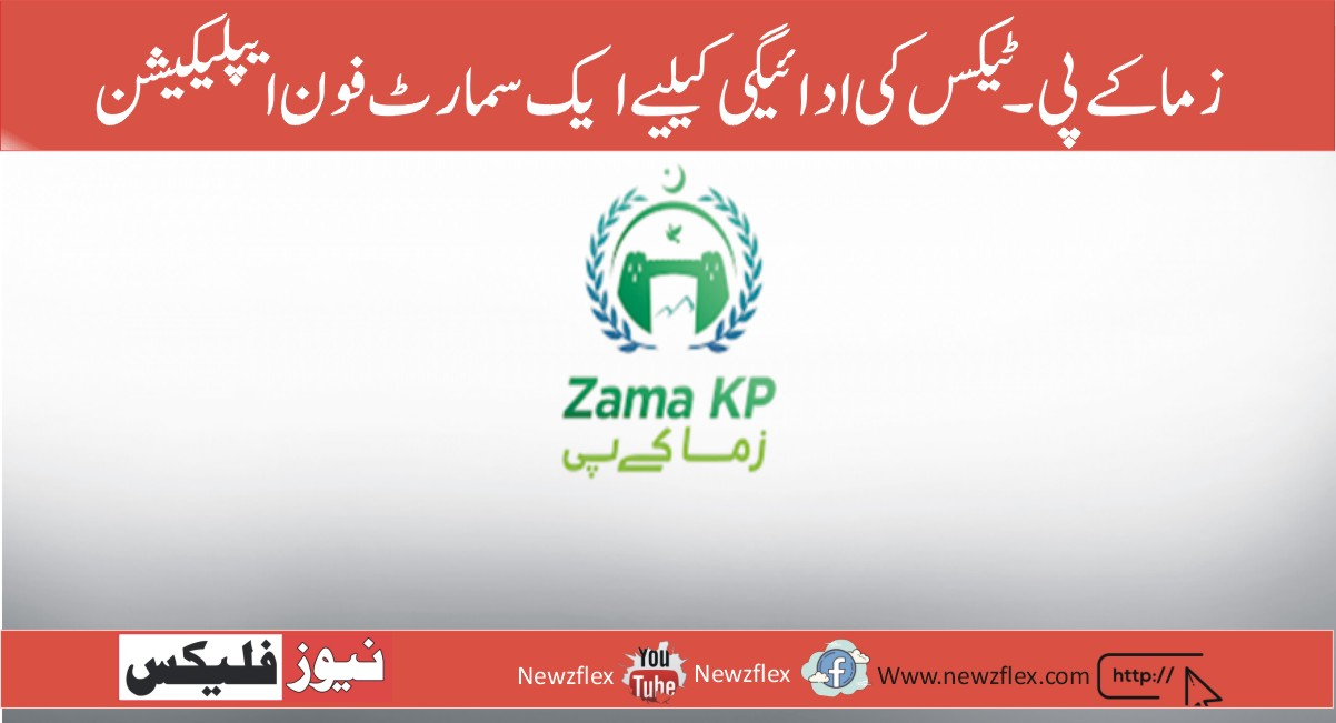Zama KP – A Smartphone Application For Tax Payment