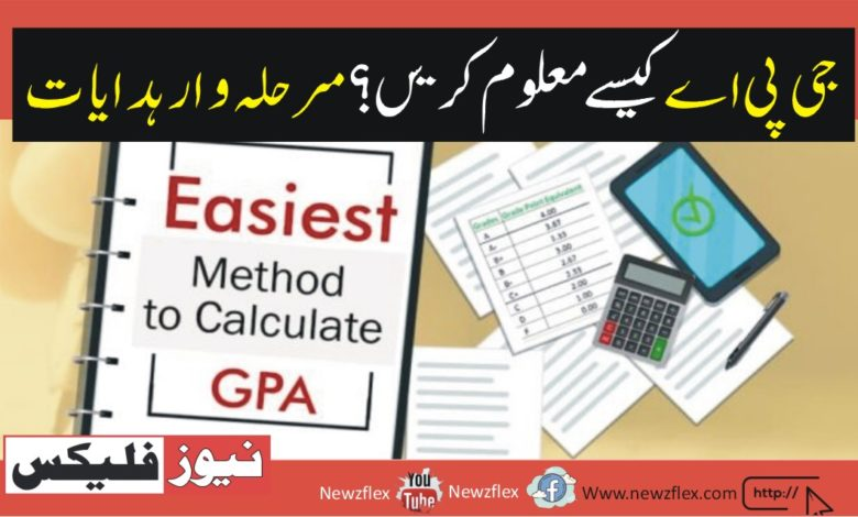 How to Calculate GPA – Step by Step Instructions