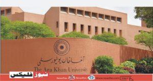 آغا خان یونیورسٹی