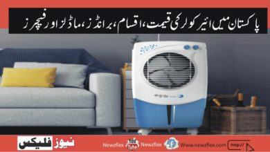 Air Coolers Price in Pakistan 2021-Types, Brands, Models and Features
