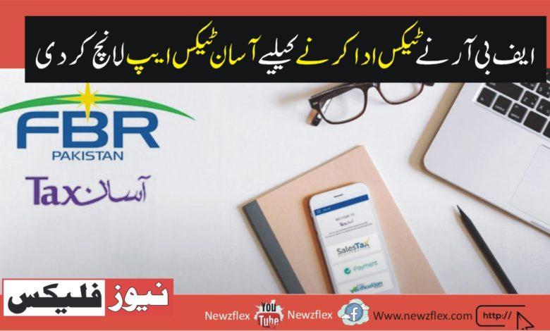 Pay Your Taxes On The Go via FBR's Tax Asaan App