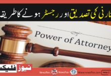 Overseas Pakistanis – Here's How to Get Power of Attorney Attested and Registered