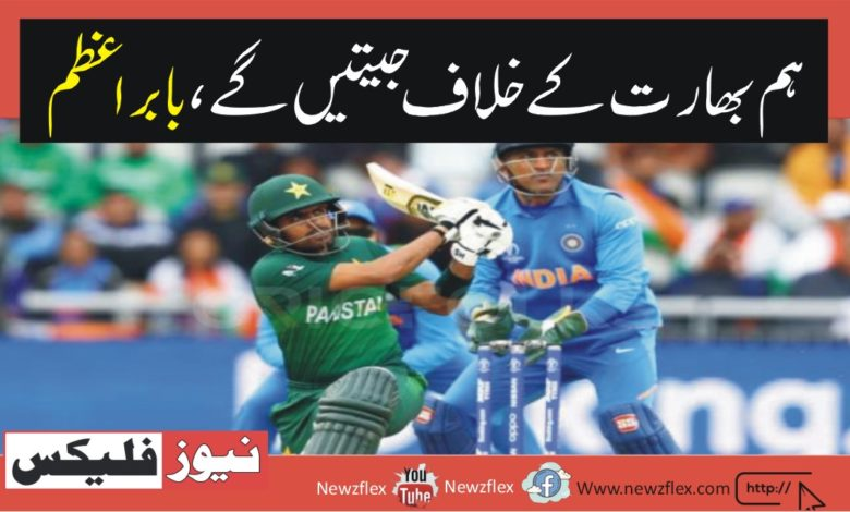 If you ask me, we'll win against India: Babar Azam