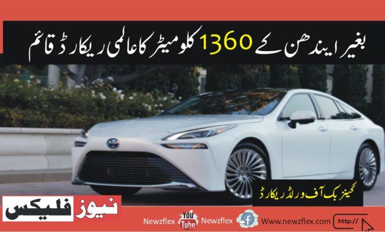 Toyota Mirai sets world record traveling 1360 km without refueling.
