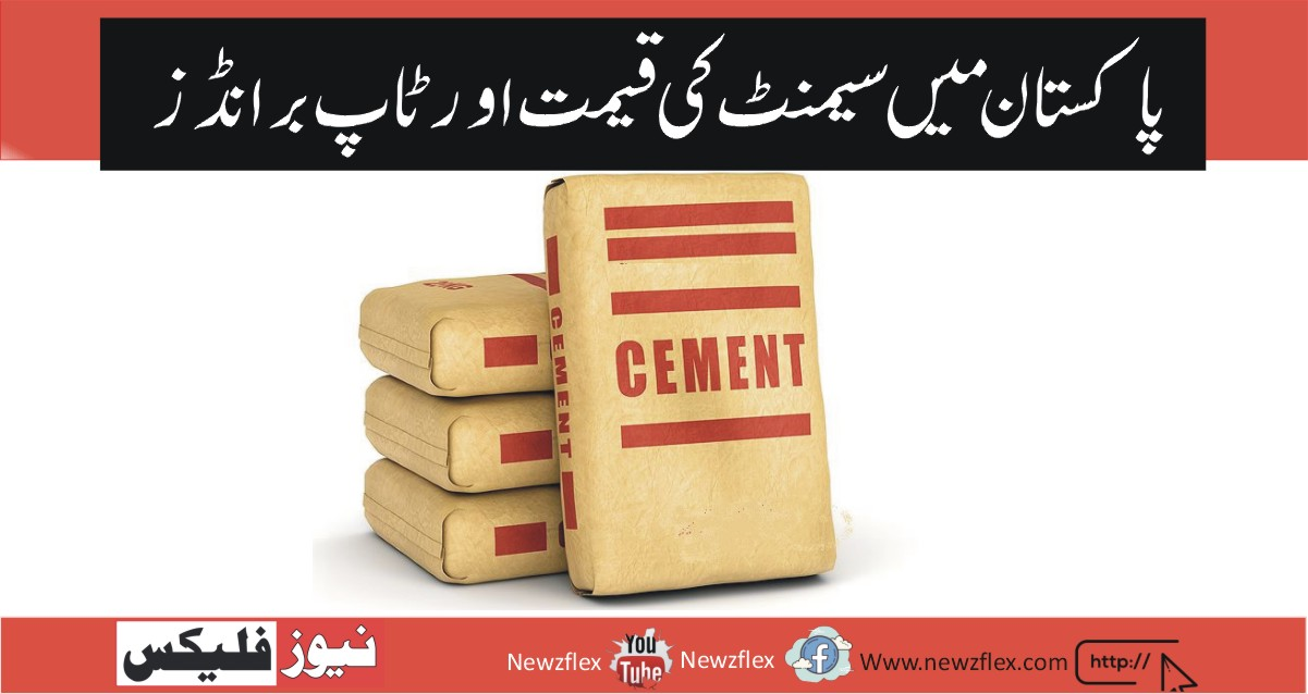 Cement price in Pakistan 2021- Top companies and cement
