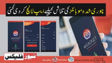 A Mobile App is launched by the Punjab Police to find stolen Mobiles.