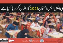 CSS Written Examination 2021 has been cleared by only 364 out of 17,240 Candidates