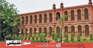 یونیورسٹی آف ایجوکیشن۔